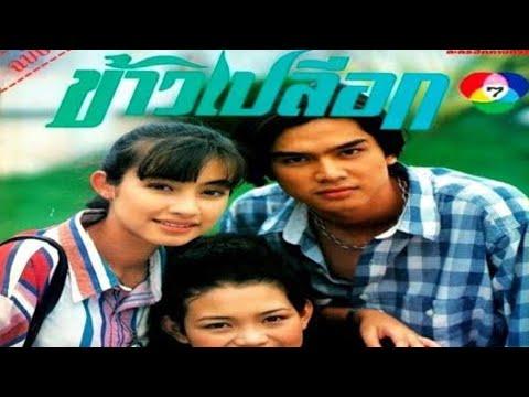 ข้าวเปลือก - เต๋า สมชาย