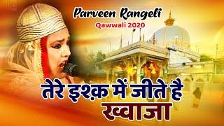 Tere Ishqme Jite Hai Khawaja #Qawwali Parveen Rangeeli Urs Naganipir   Dhrol