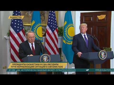 Н.Назарбаев принял участие в брифинге для представителей СМИ по итогам переговоров с Д.Трампом