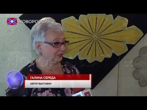 Юбилейная выставка донецкой мастерицы кружев
