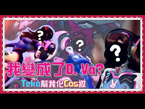 【魚乾】我變成D.Va了!Cos妝容初體驗 (Feat. Teko)