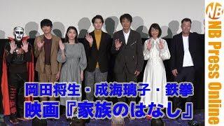 2018年11月23日、映画『家族のはなし』の初日舞台挨拶が行われた。 今作...
