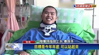 「目標年底站起來」 傘兵秦良丰首談復健-民視新聞