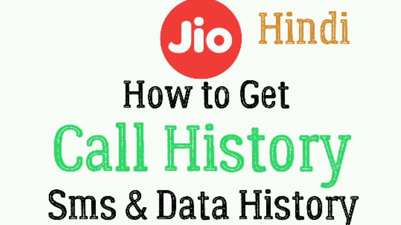 How to get call history of jio number, call and sms details or history of  jio sim | Hindi