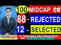 100 MIDCAP देखे 88 REJECTED & 12 SELECTED