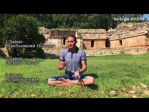 Сновидение 2 - Дыхание Будды