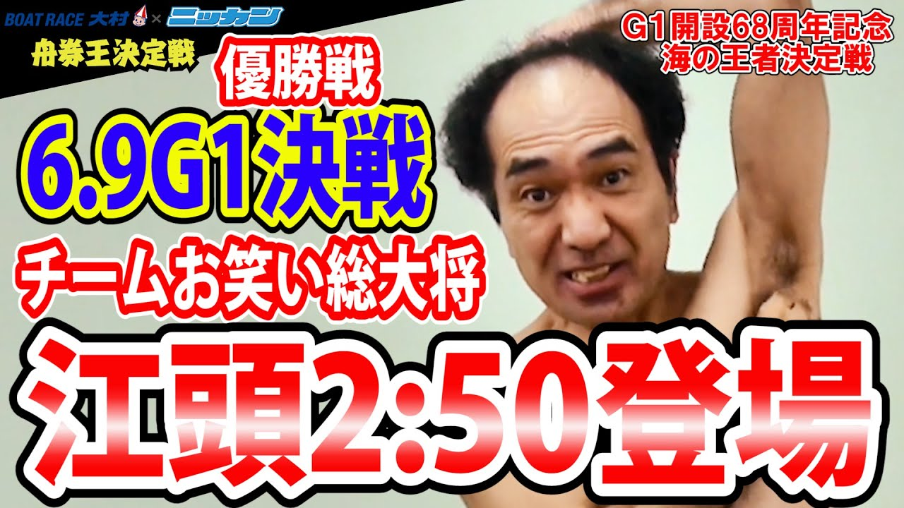 住之江 競艇 スマホライブ