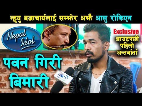 Nepal Idol बाट बाहिरिएका Pawan Giri बिमारी | आसु अझै रोकिएन, न्ह्यु बज्राचार्यलाई सम्झेर | Interview