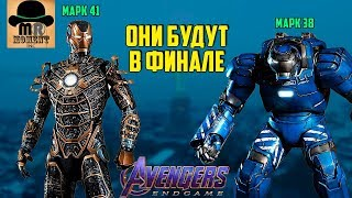 ☝ СЕКРЕТНЫЕ костюмы ЖЕЛЕЗНОГО ЧЕЛОВЕКА для ФИНАЛА! 💪 Мстители: Финал 2019
