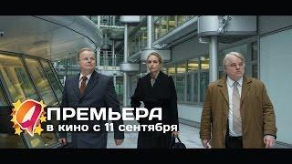 видео Фильм Самый опасный человек (2014) смотреть онлайн в HD 720 хорошем качестве