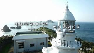 아름다운 신안군 천사섬 (15초)