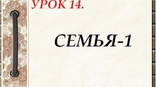 Русский язык для начинающих. УРОК 14. СЕМЬЯ-1