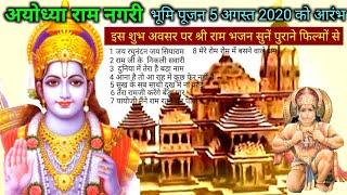 🙏अयोध्या राम नगरी🙏भूमि पूजन 5 अगस्त 2020 (श्री राम भजन)पुराने  फिल्मों से_Rafi Sahab_Lata Ji_Aasha