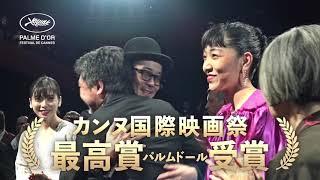 『万引き家族』 第91回アカデミー賞外国語映画賞 ノミネート! 第71回カ...
