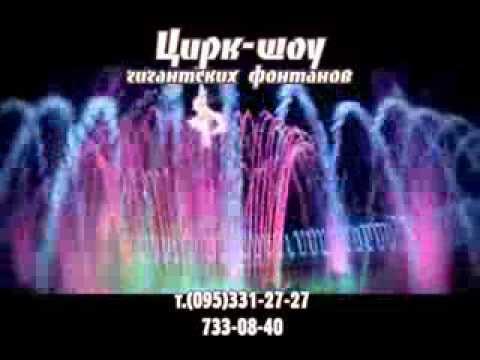 Цирк-шоу гигантских фонтанов будет в Минске с 30 января по