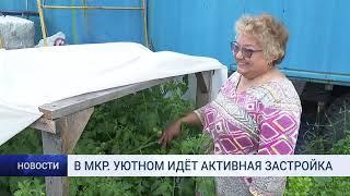В МКР  УЮТНОМ ИДЁТ АКТИВНАЯ ЗАСТРОЙКА