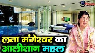इतने आलीशान घर में रहती है Lata Mangeshkar, अकेले जीती है ऐसी जिंदगी | #Celebs #Lifestyle