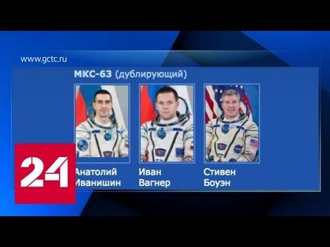 По медицинским показаниям два российских космонавта заменены на дублеров - Россия 24