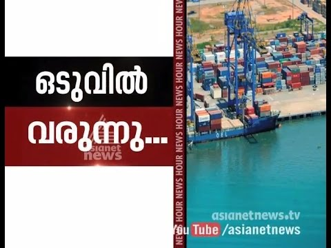 Adani gets nod for Kerala's Vizhinjam port | News Hour 10 June 2015