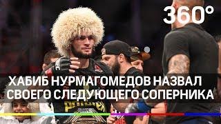 Хабиб Нурмагомедов назвал своего следующего соперника