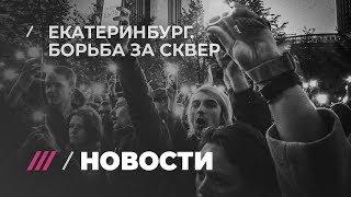 Митинг в центре Екатеринбурга. День три
