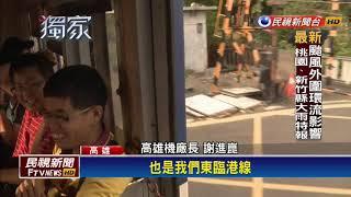 響應高市鐵路地下化 臨港線開出末班車-民視新聞