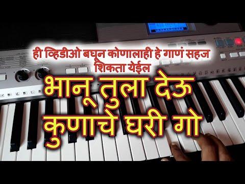 पियानो वर वाजवायला शिका - Bhanu Tula Deu Kunache Ghari Go Piano Tutorial thumbnail