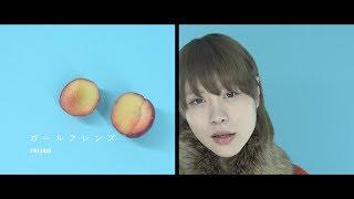 FINLANDS「ガールフレンズ」Music Video