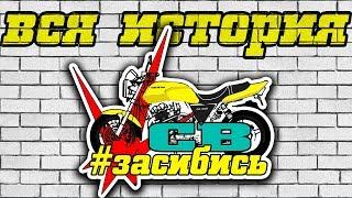 Фильм о ремонте мотоцикла | ЗАСИБИСЬ