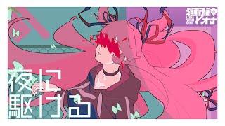 【歌ってみた】夜に駆ける / Covered by 獅子神レオナ【YOASOBI】