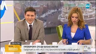 Румен Петков: Не познавам Жоро Шопа - Здравей, България (13.03.2019г.)