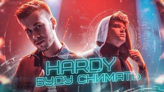 HARDY & Still — БУДУ СНИМАТЬ (ПРЕМЬЕРА КЛИПА 2020)