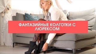 Колготки с люрексом GIULIA на сайте js-company.ru