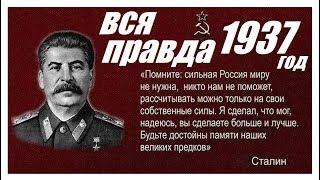 1937 ☭год☭ Рассекреченные архивы репрессий ложь двадцатого века☭ СССР