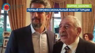Карпис Закарян  первый профессиональный боксер Турции