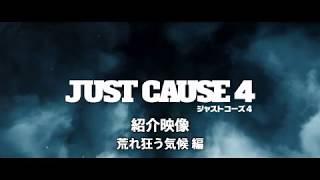 ジャストコーズ4 紹介映像 「荒れ狂う気候 編」
