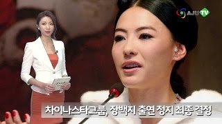 [AJU TV] 장백지, 욕설로 영화 강제 하차...제작진 등 돌려