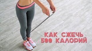 видео Сколько калорий сжигается при прыжках на скакалке