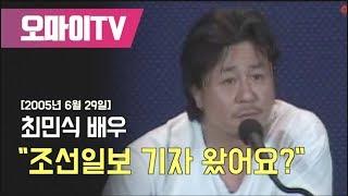 """[2005년 6월 29일] 최민식, """"조선일보 기자 왔어요?"""""""