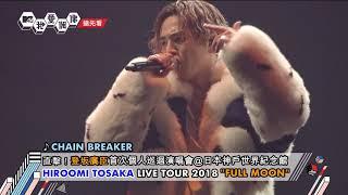 【搶先看】登坂廣臣(登坂広臣)首次個人巡演 前進神戶火熱開唱|我愛偶像 Idols of Asia
