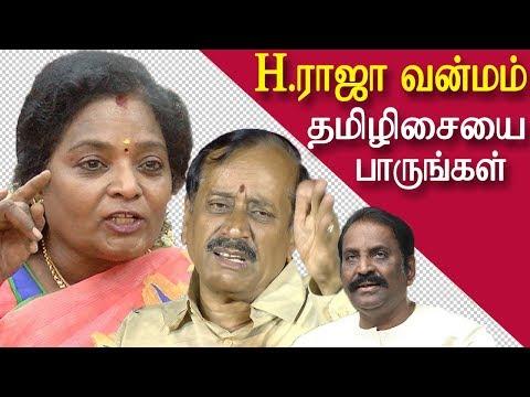 vairamuthu andal issue tamilisai on h raja speech tamil news, tamil live news, news in tamil, redpix