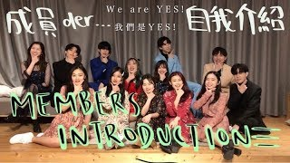 Download lagu [YES OFFICIAL] MEMBERS INTRODUCTION 成員的自我介紹! (aka 13 crackheads)