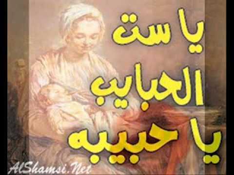 امي الحنونه هشام الصادق ست الحبايب Youtube