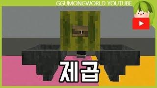 제곱 [Minecraft]
