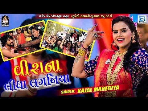 Veera Na Lidha Laganiya - KAJAL MAHERIYA   New Superhit Song   વીરાના લીધા લગનિયા   Full Video