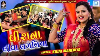 Veera Na Lidha Laganiya - KAJAL MAHERIYA | New Superhit Song | વીરાના લીધા લગનિયા | Full Video