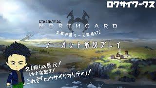 【開拓RTS】ゲーム紹介兼ねてノーカットプレイしてみた【Northgard(steam/mac)】