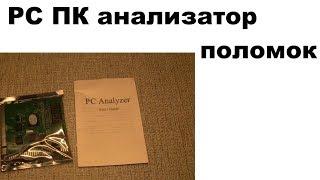 ОБЗОР плата PC анализатор поломок компа