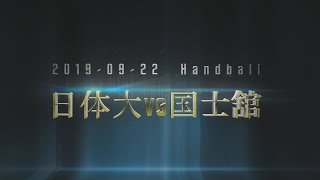 2019 関東学生秋季リーグ日体大vs国士舘