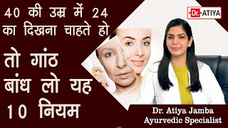 10 tips for healthy life if you have any issue related your health, can directly contact dr. atiya jamba - 9216544447 website- www.doctoratiya.co...